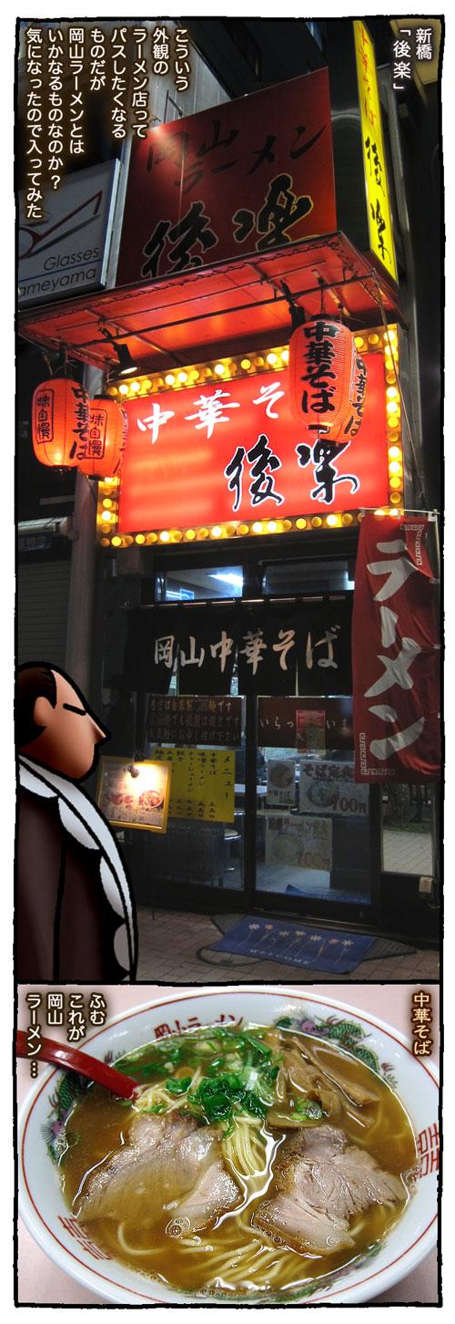 okayamara1.jpg