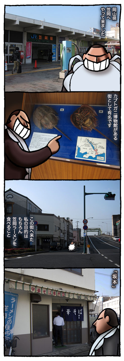 okayamasakamoto1.jpg