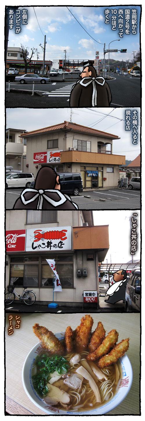 okayamasyacodon1.jpg