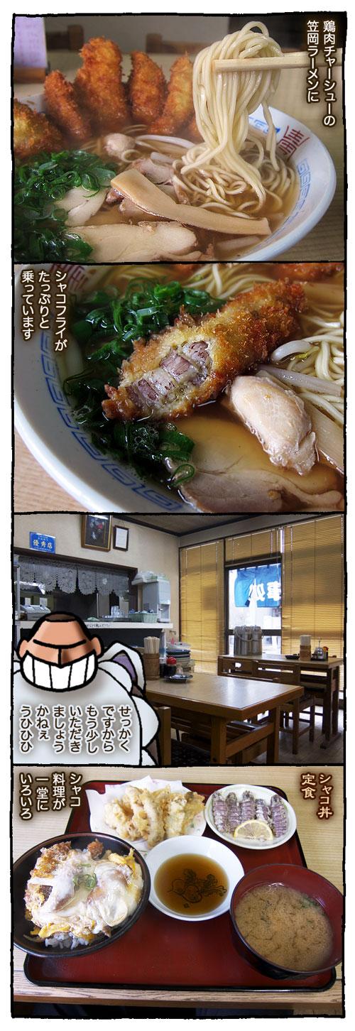 okayamasyacodon2.jpg