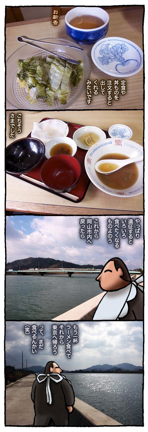 okayamasyacodon4.jpg