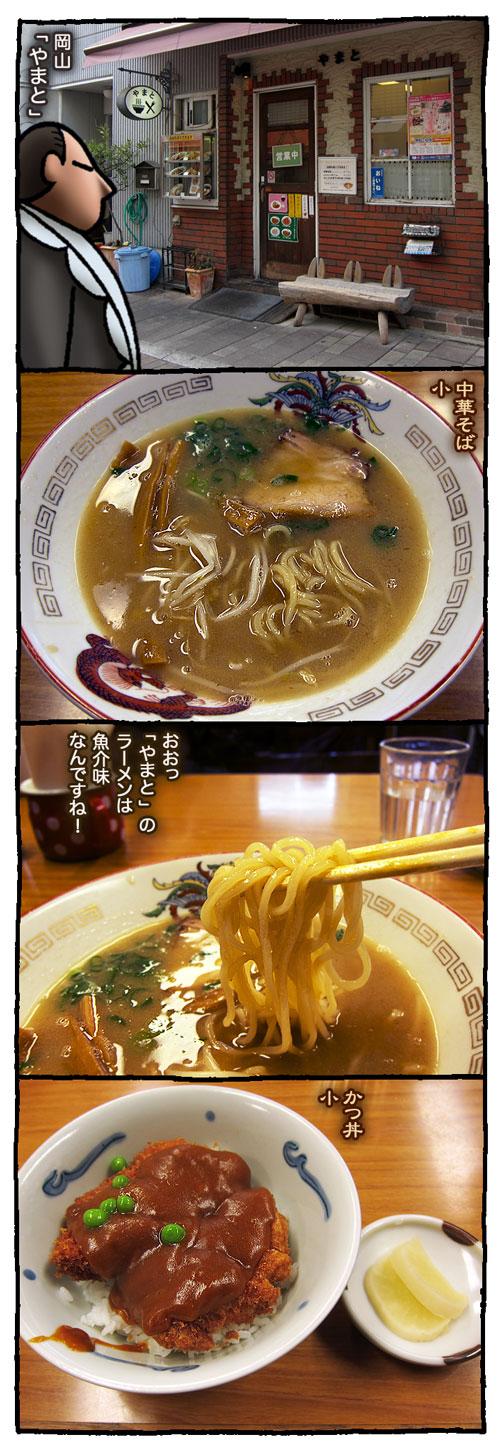 okayamato1.jpg