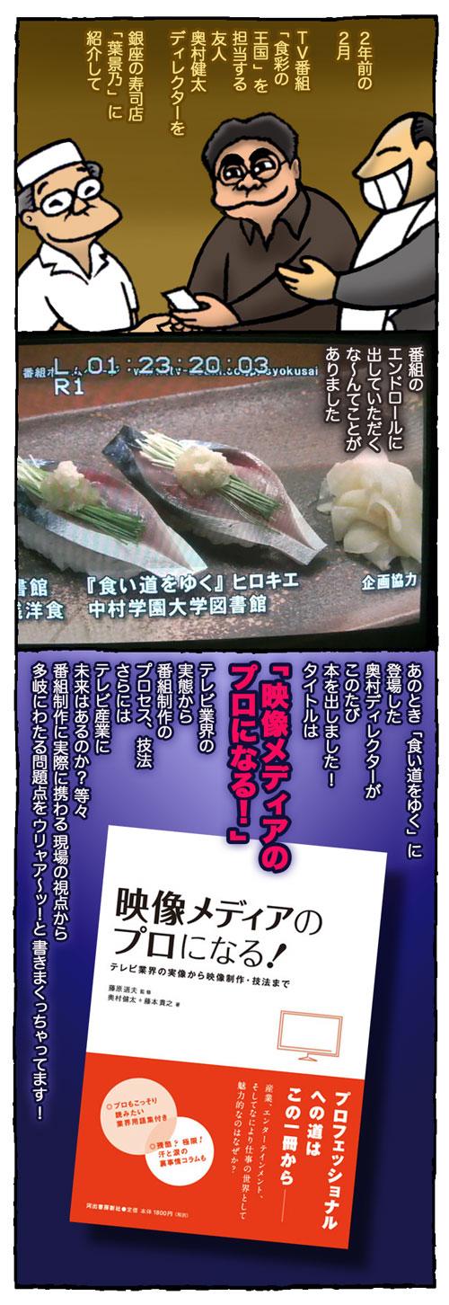 okumura.jpg