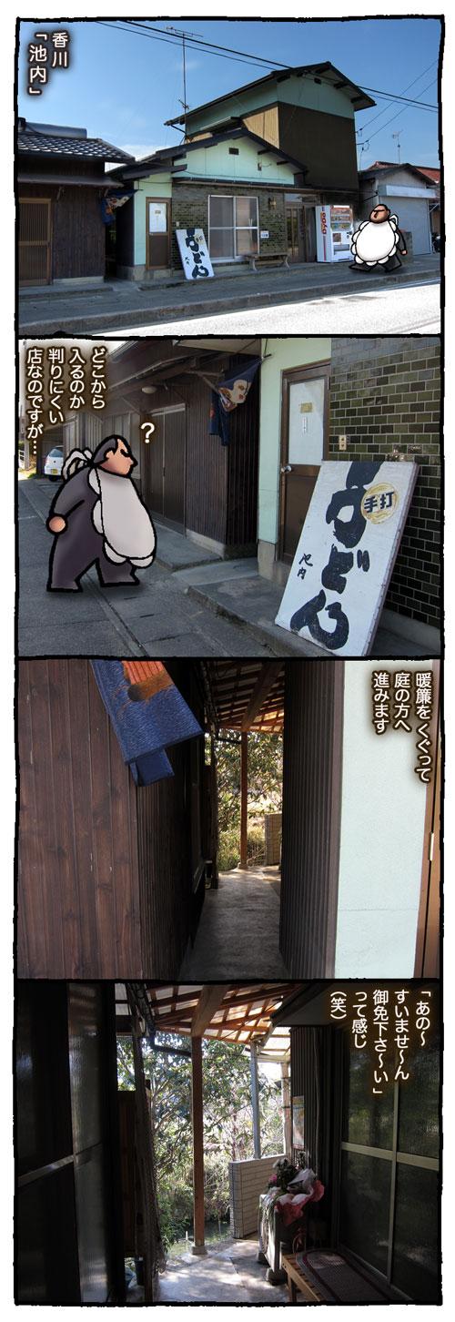sanukiikeuchi1.jpg