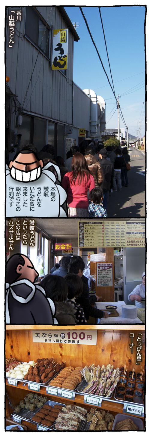 sanukiyamagoe1.jpg