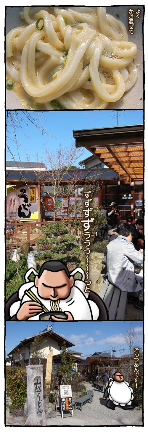 sanukiyamagoe3.jpg