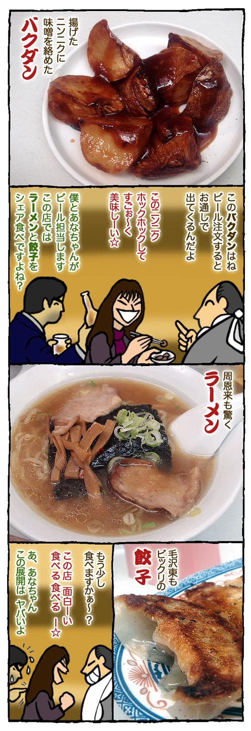 sanyo2.jpg