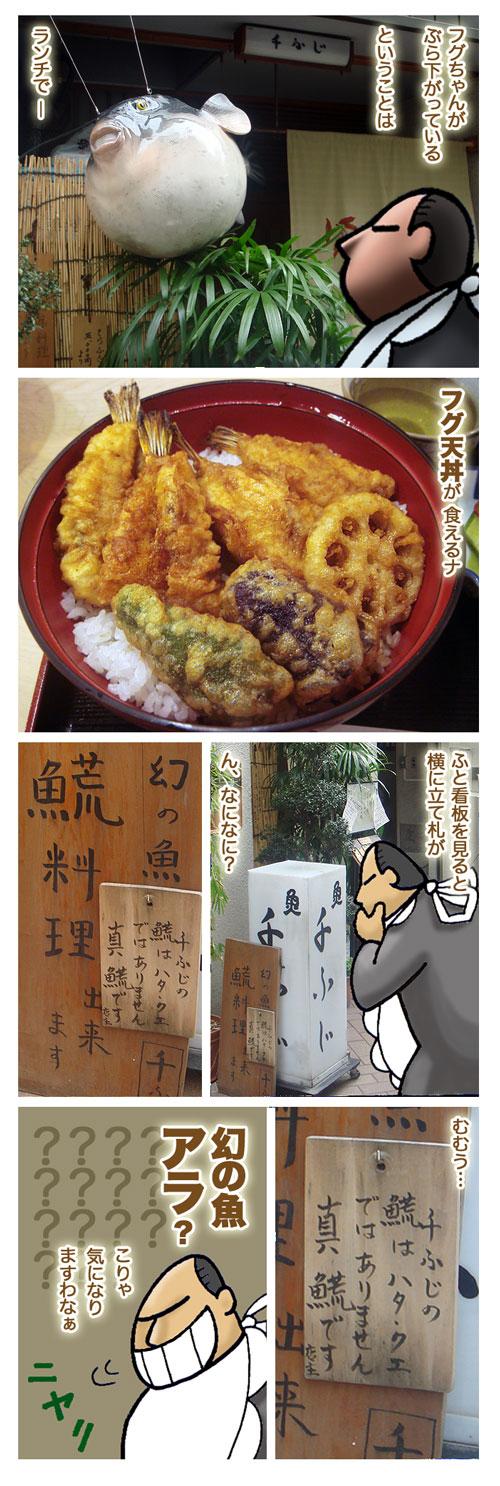 senfuji1.jpg