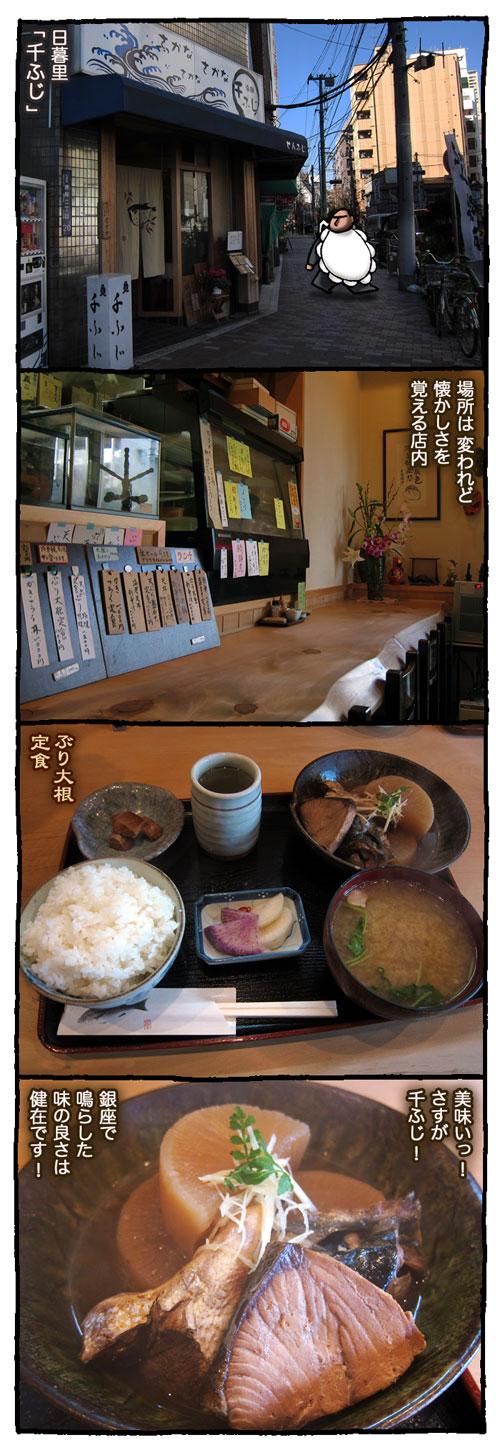 senfuji4.jpg