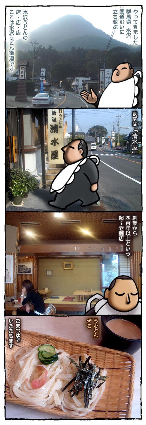 shimizuya.jpg