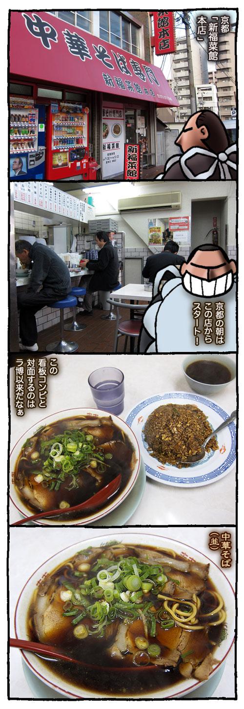 shinpukusai1.jpg