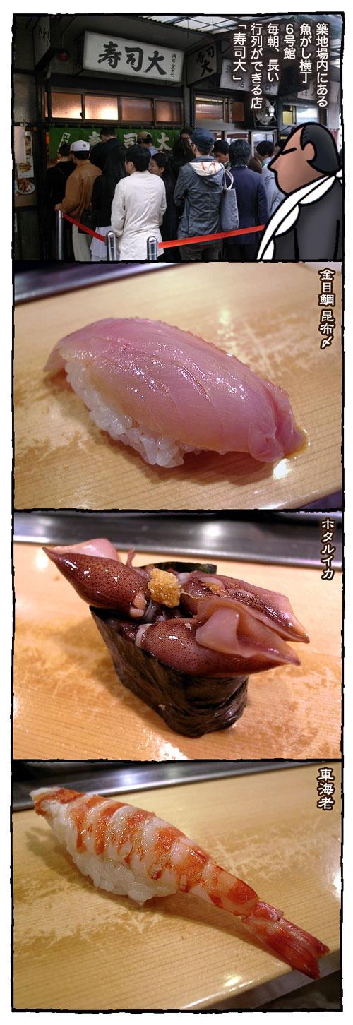 sushidai.jpg