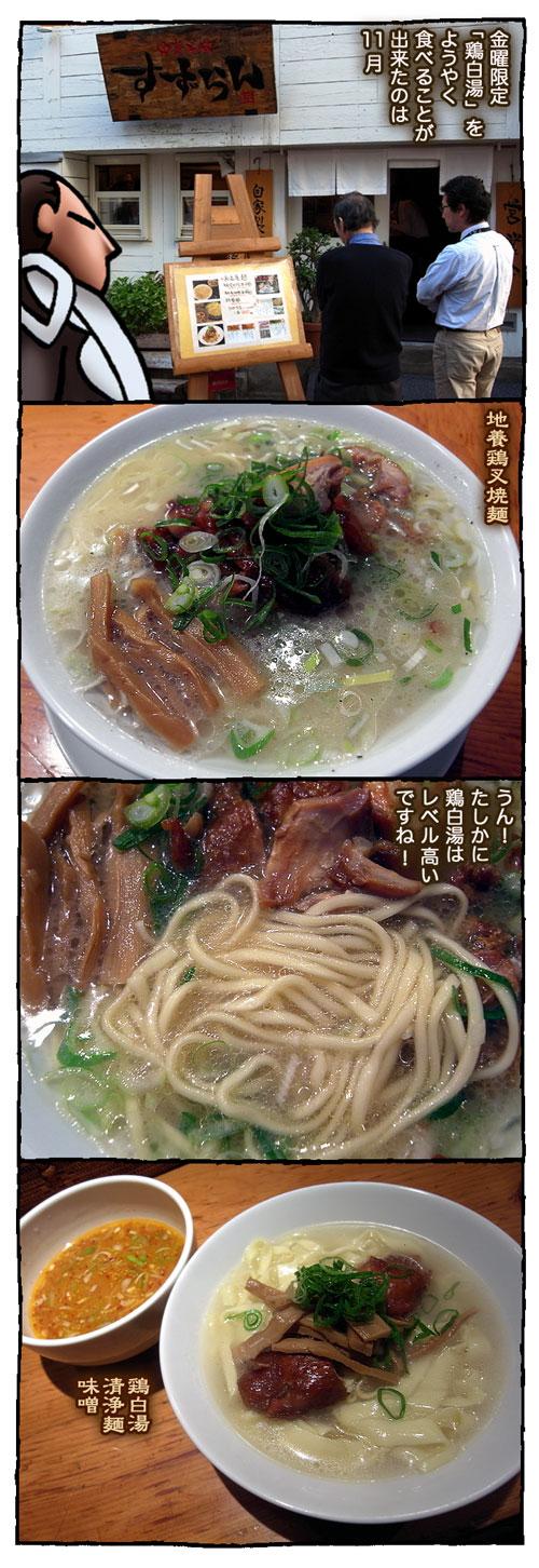 suzuran5.jpg