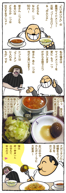 taimeiken3.jpg