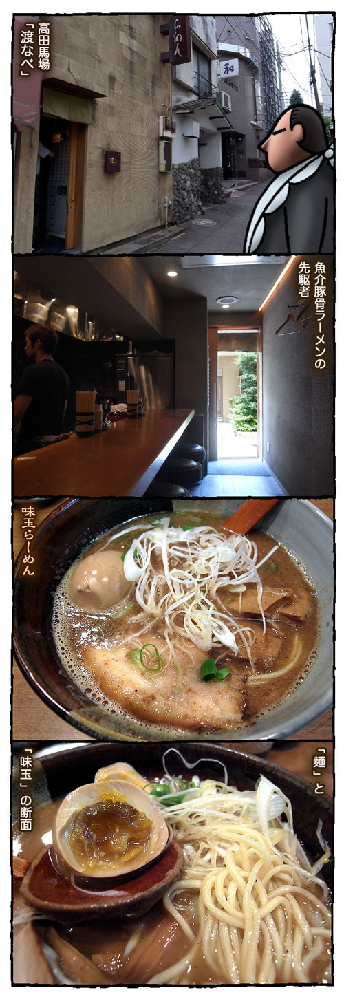 takadawatanabe1.jpg