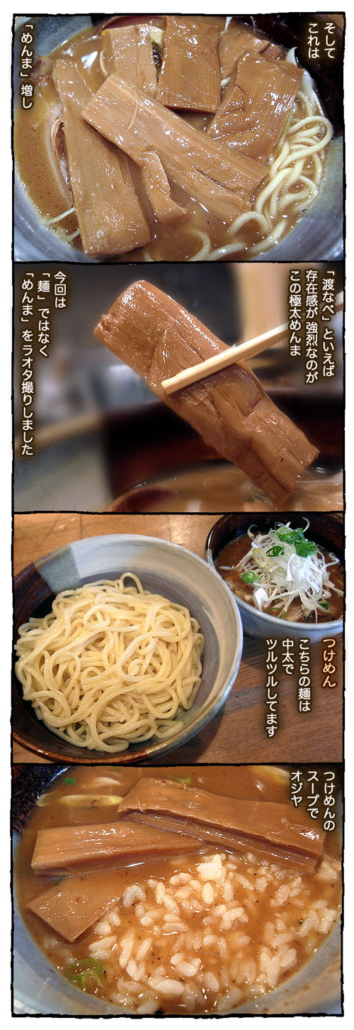 takadawatanabe2.jpg