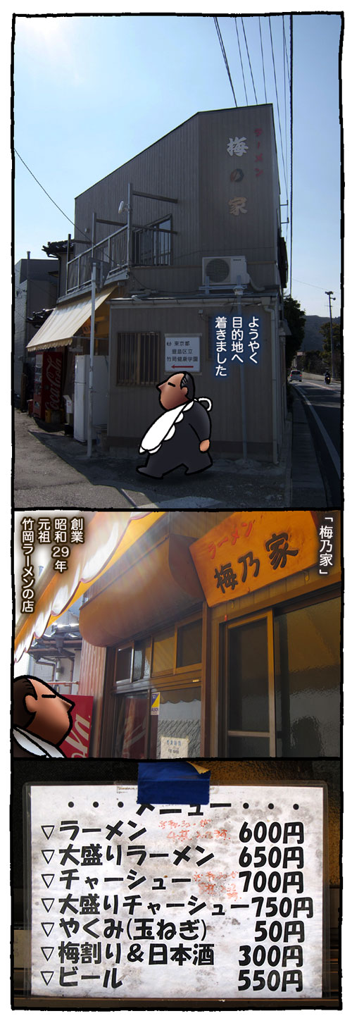 takeokaumenoya2.jpg