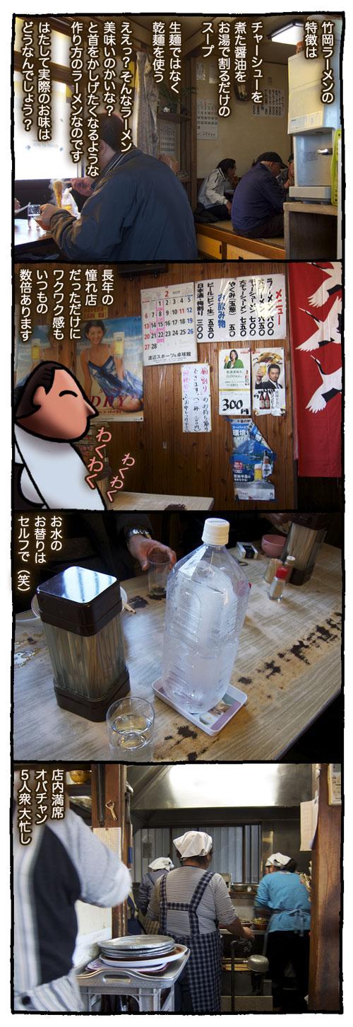 takeokaumenoya3.jpg
