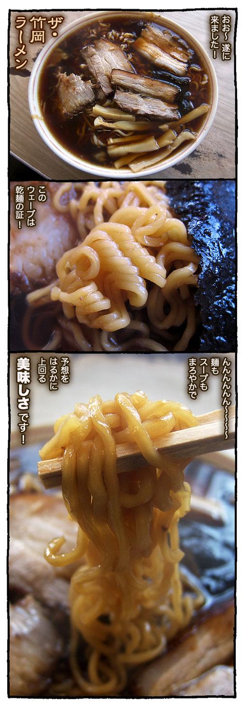 takeokaumenoya4.jpg