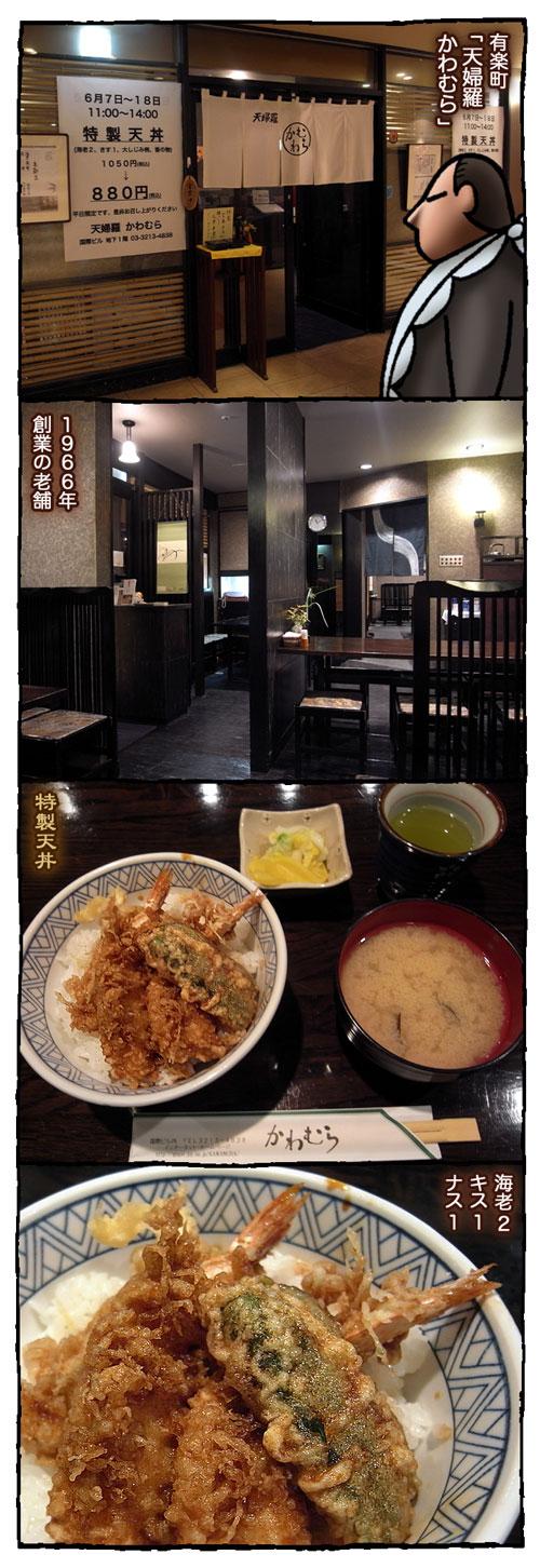 tenpurakawamura.jpg
