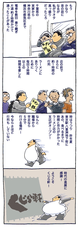 tokyokujira1.jpg