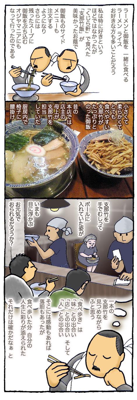 tokyokujira3.jpg