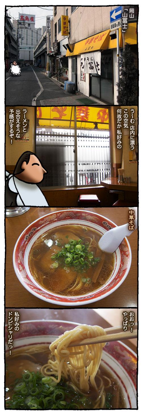 yamafuji.jpg