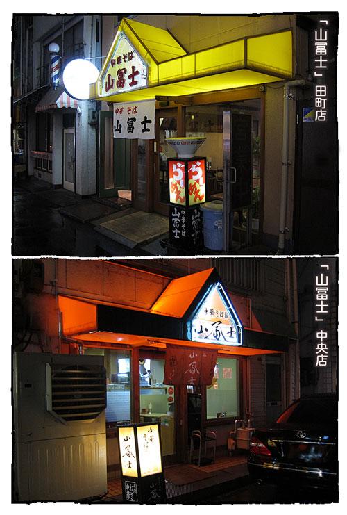 yamafuji2koma.jpg