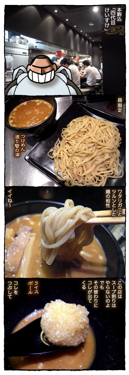 yondaikeisuke1.jpg