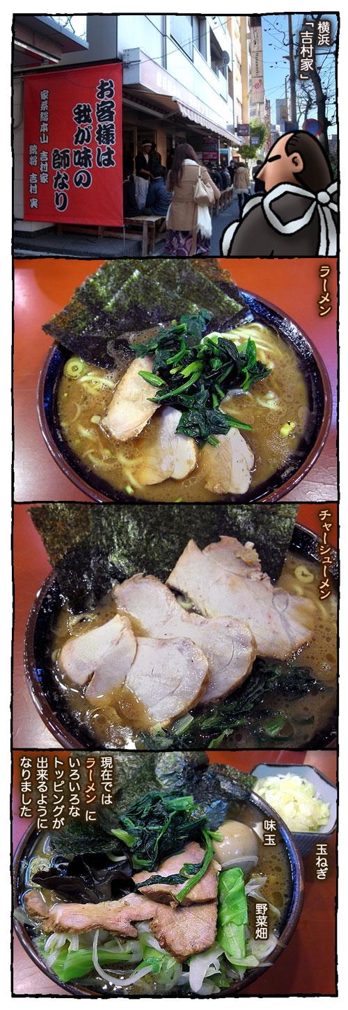 yoshimuraya1.jpg