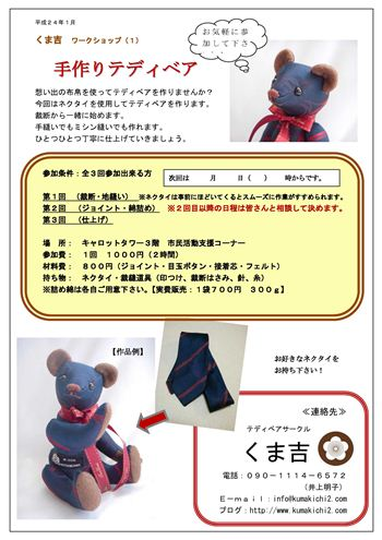 【くま吉】2011_12_31(くま吉ワークショップチラシ)web用1_R