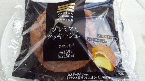 ファミマクッキーシュー①