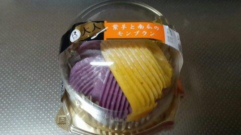 紫芋と南瓜のモンブラン①