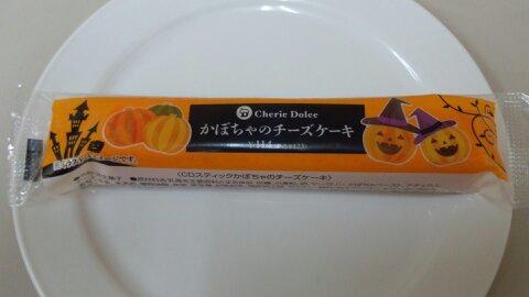 サークルKかぼちゃチーズケーキ①