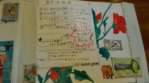 いちょうの木メニュー⑤