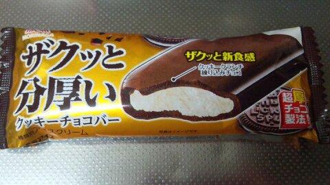 クッキーチョコバー