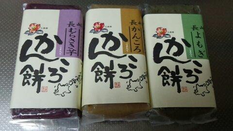 長崎かんころ餅