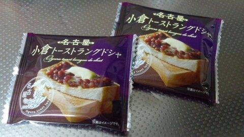 小倉トーストラングドシャ①