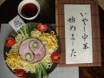 iyashi-tyuka.jpg