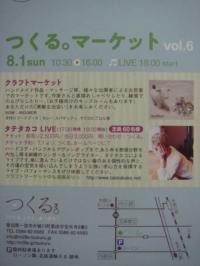 繧ウ繝斐・+・・DSC03743_convert_20100714184223