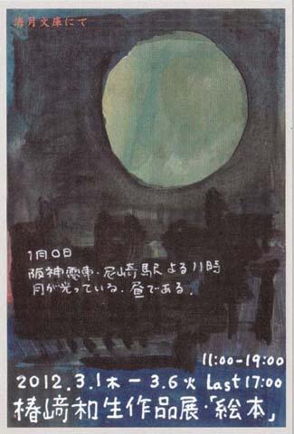 201203tubaki.jpg