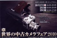ICS2010dec