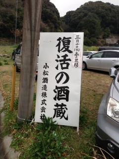 小松酒造5
