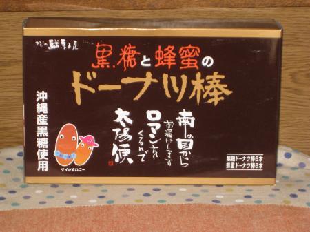 沖縄 ドーナツ