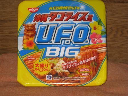 UFO焼きそば③