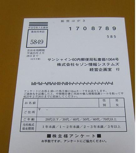 セゾン情報システム 端株 (2)