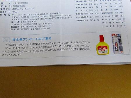 コニシ (2)