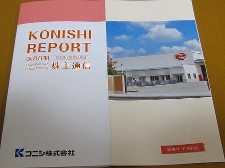 コニシ (3)