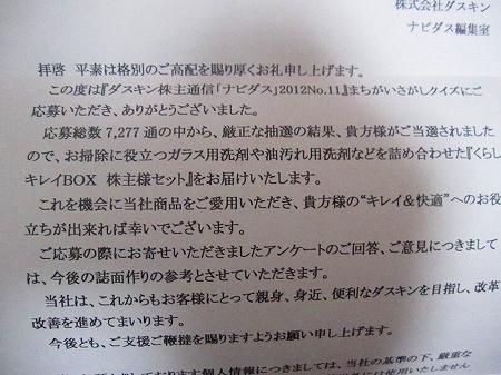 ダスキン (1)