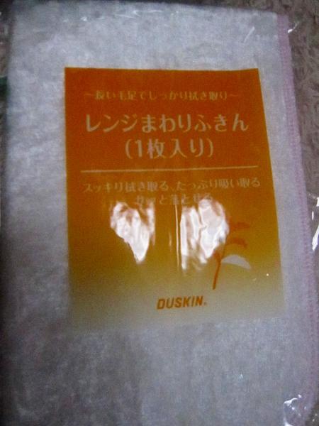 ダスキン (7)